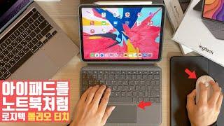 드디어 한국 정식 출시! 아이패드를 노트북으로 만들어주…