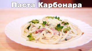 🍰 Итальянская Кухня ➡ Паста Карбонара