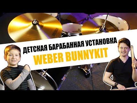 Обзор детской барабанной [ударной] установки Weber BunnyKit