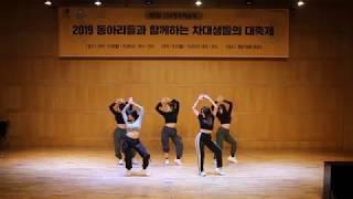 [내딴엔레전드] Got your love💜 - Dirtyphonics X RIOT (ALiEN studio) dance cover 대학교 댄스 동아리 공연 무대 영상