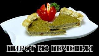 ПЕЧЕНОЧНЫЙ ПИРОГ С ИЗЮМОМ/CAKE FROM LIVER WITH RAISINS/PIE DE LIVER CON PASA