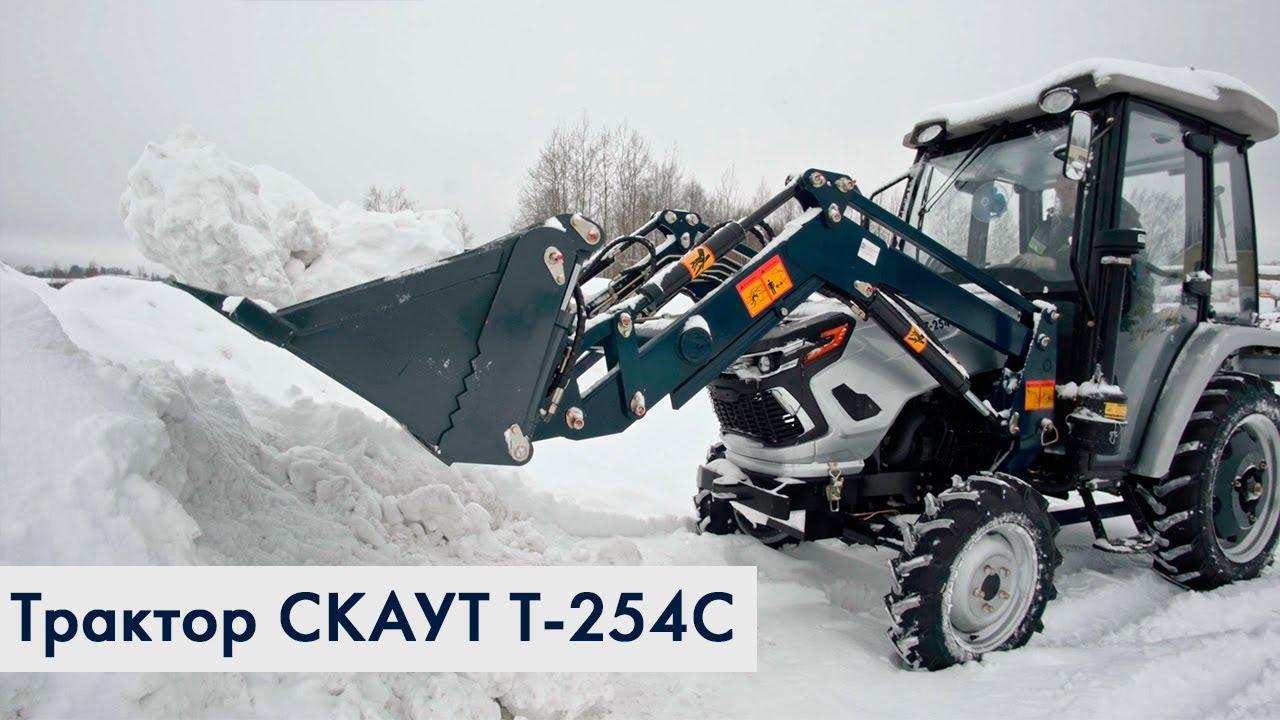 Обзор трактора СКАУТ Т-254С с фронтальным погрузчиком