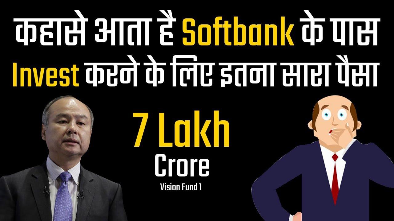 कहा से आता है Softbank के पास Invest करने के लिए इतना सारा पैसा ?