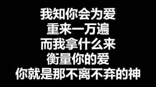 So Will I 100 Billion X Hillsong EASY Chinese Mandarin Translation With Pronunciation Romanization