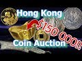 Rare Chinese Coins Sell for Big Money at Hong Kong Coin Auction
