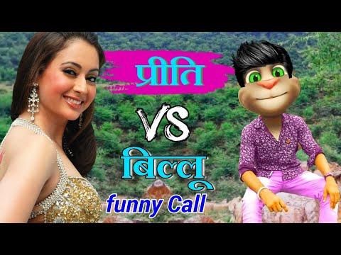 प्रीति झंगियानी VS बिल्लू | Preeti ki funny Comedy Call talking tom preeti jhangiani old song