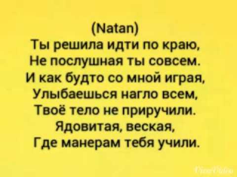 Тимати & Натан - Слышь, ты че такая дерзкая  | Aisha (Аиша) cover