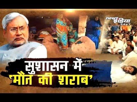 बिहार में बेकाबू...अवैध शराब....!    Big news related to alcohol in Bihar