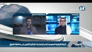 مغاريز: الحملة الوطنية السعودية من أكثر المنظمات نشاطاً وتقديماً للمساعدات