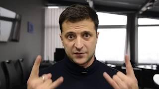 Владимир Зеленский: Всем Спасибо!