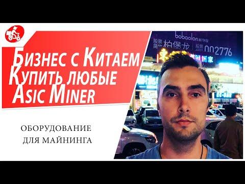 18 фев 2018. Baikal mini miner asic, его характеристики, отличительные особенности, плюсы и минусы, цена, уровень доходности.