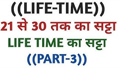 Life time Satta/all satta game/Life time chart/satta bazar