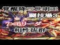 【パズドラ実況】 闘技場3 覚醒降三世明王 7×6リーダーと相性抜群 ノーコン (ソロ)
