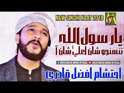 Ahtsham Afzal Qadri New Album 43 2017  Naat Ya Rasullah Tuhujho Shan Poet Javed Bheen Morai