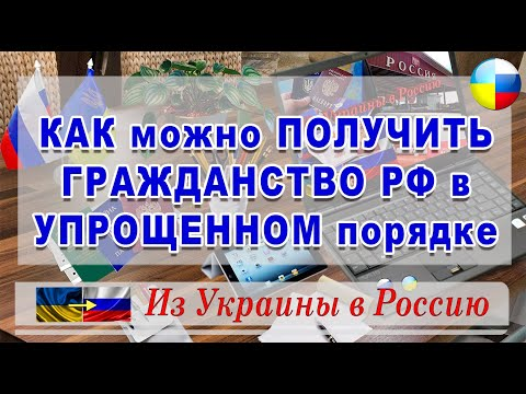 КАК можно ПОЛУЧИТЬ #ГРАЖДАНСТВО РФ в #УПРОЩЕННОМ порядке/ HD / #Из#Украины#в#Россию