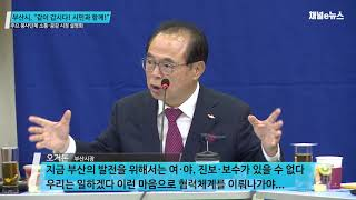 [채널e뉴스] 오거돈 부산시장, 주요 봉사단체 소통·공…