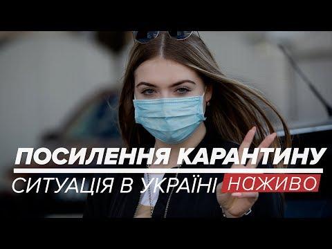 Радіо Свобода: LIVE | Посилення карантину. Ситуація в Україні 9 квітня