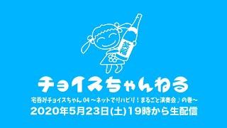 宅呑みチョイスちゃん 04 〜ネットでリハビリ!まるごと演奏会♪の巻〜