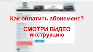 Как оплатить абонемент на timestudy.ru (таймстади) Пошаговая видео инструкция.