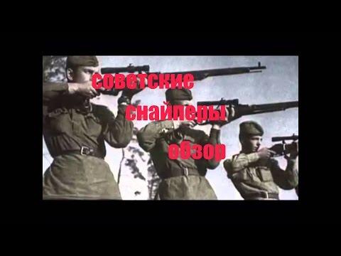 стендовый моделизм советские снайперы от звезды