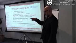 Обучение интернет-маркетингу в Севастополе и Крыму 20.02.2016.  Часть 3
