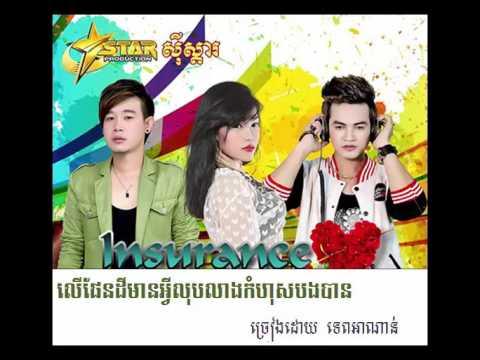 Khmer Song 2015, Ler Phendey Mean Avey Lob Leang Kohos Bong Ban, Tep Anan