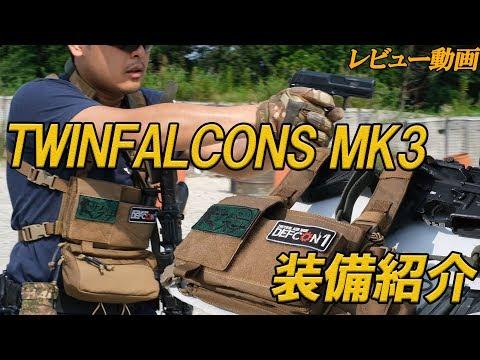 【レビュー動画】TWINFALCONS MK3チェストリグ -装備紹介- タガッチのサバゲー動画