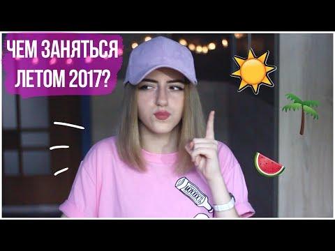 ЧЕМ ЗАНЯТЬСЯ ЛЕТОМ 2017? 🌴  Советы