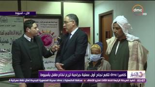الأخبار - جامعة أسيوط تنجح في إجراء أول عملية جراحية لزرع نخاع لطفل