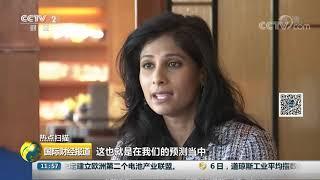 [国际财经报道]热点扫描 专家:贸易摩擦增加风险 中国经济韧性不断增强| CCTV财经