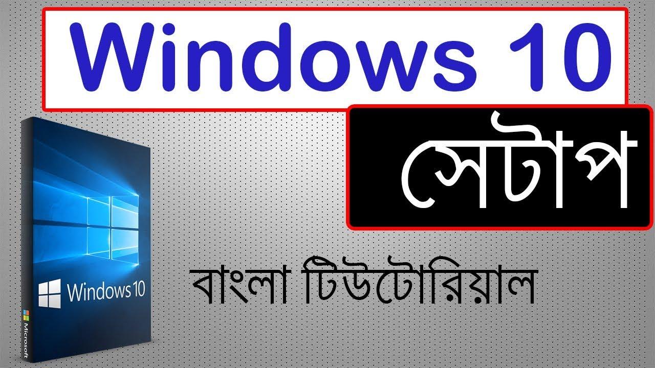 How to Setup Windows 10 with Pendrive Bangla Tutorial    Pendrive Bootable For Windows 10 Bangla