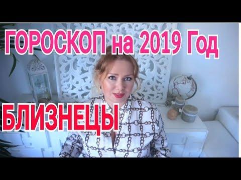 БЛИЗНЕЦЫ ГОРОСКОП НА 2019 ГОД от Olga Stella