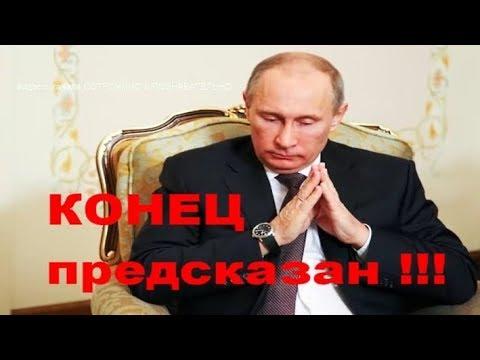 Астролог Влад Росс - предсказание о кончине Путина / The Astrologer Predicted The Death Of Putin