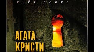 Агата Кристи - Майн Кайф? (2000). Весь альбом