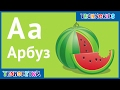 Алфавит для малышеи Учим буквы Русскии алфавит для детеи Азбука для детей Букварь mp3