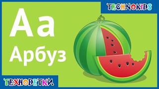 Алфавит для малышей | Учим буквы | Русский алфавит для детей | Азбука для детей | Букварь