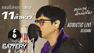 ActArt Feat. Boom IndyGo - การลงทุนมีความเสี่ยง [Acoustic Live Session]