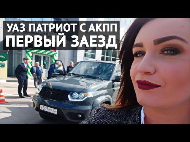 УАЗ Патриот с АКПП 2019 - первый заезд