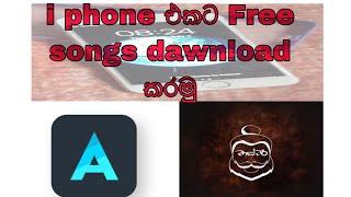 iPhone ekakata free sindu dawnload karamu / mp3 songs free dawnload for iPhone Sinhalalen