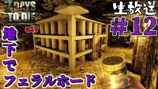 【7DAYS TO DIE】地下でフェラルホード α17 #12【生放送】【PC版】