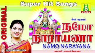 NAMO NARAYANA  PERUMAL SONGS  YOUTUBE