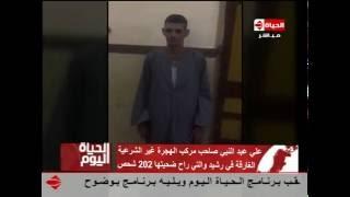 تامر أمين يعرض فيديو لسمسار الموت مالك 'مركب رشيد'
