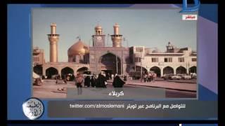 بالفيديو.. «المسلماني» عن حج الإيرانيين إلى كربلاء: «تطرف مذهبي»