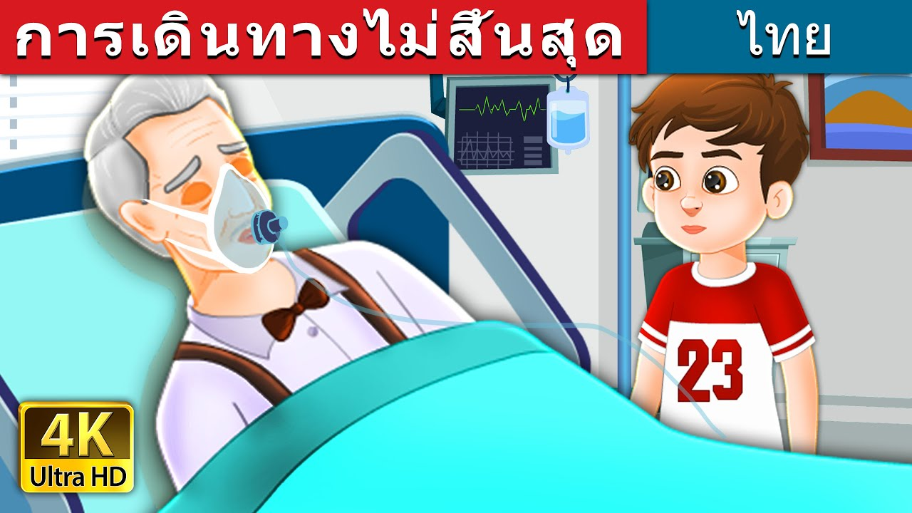 Download การเดินทางไม่สิ้นสุด | Eternal Journey in Thai | Thai Fairy Tales