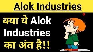 Alok Industries, क्या ये Alok Industries का अंत है !!!