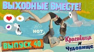 """ВЫХОДНЫЕ ВМЕСТЕ! """"Красавица и Чудовище"""" (Выпуск 40)"""