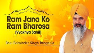 Bhai Balwinder Singh Rangeela - Ram Jana Ko Ram Bharosa (Vyakhya Sahit)