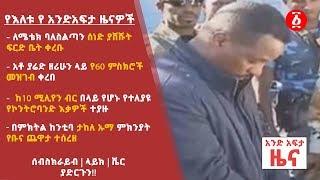 Ethiopia: አቶ ያሬድ ዘሪሁን ላይ የ60 ምስክሮች መዝገብ ቀረበ [የአንድአፍታ ዜናዎች]
