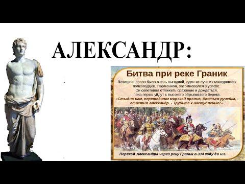 Александр:  что не так с битвой при Гранике
