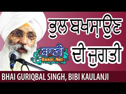 Bhai-Guriqbal-Singhji-Bibi-Kaulan-Ji-Jalandher